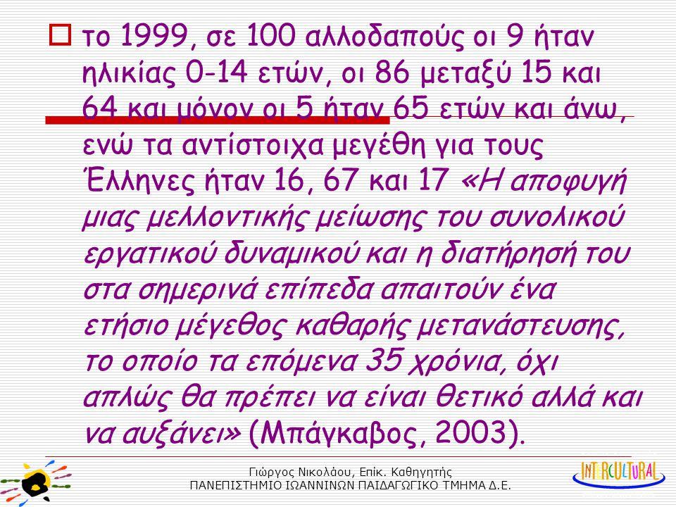 Γιώργος Νικολάου, Επίκ. Καθηγητής ΠΑΝΕΠΙΣΤΗΜΙΟ ΙΩΑΝΝΙΝΩΝ ΠΑΙΔΑΓΩΓΙΚΟ ΤΜΗΜΑ Δ.Ε.  το 1999, σε 100 αλλοδαπούς οι 9 ήταν ηλικίας 0-14 ετών, οι 86 μεταξύ