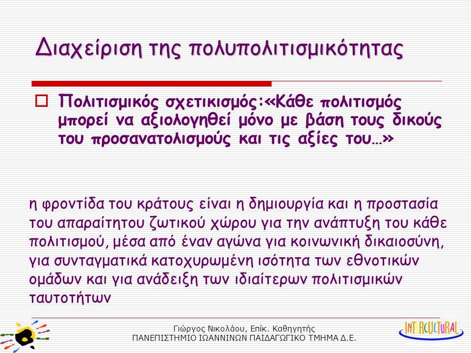 Γιώργος Νικολάου, Επίκ. Καθηγητής ΠΑΝΕΠΙΣΤΗΜΙΟ ΙΩΑΝΝΙΝΩΝ ΠΑΙΔΑΓΩΓΙΚΟ ΤΜΗΜΑ Δ.Ε. Διαχείριση της πολυπολιτισμικότητας  Πολιτισμικός σχετικισμός:«Κάθε π
