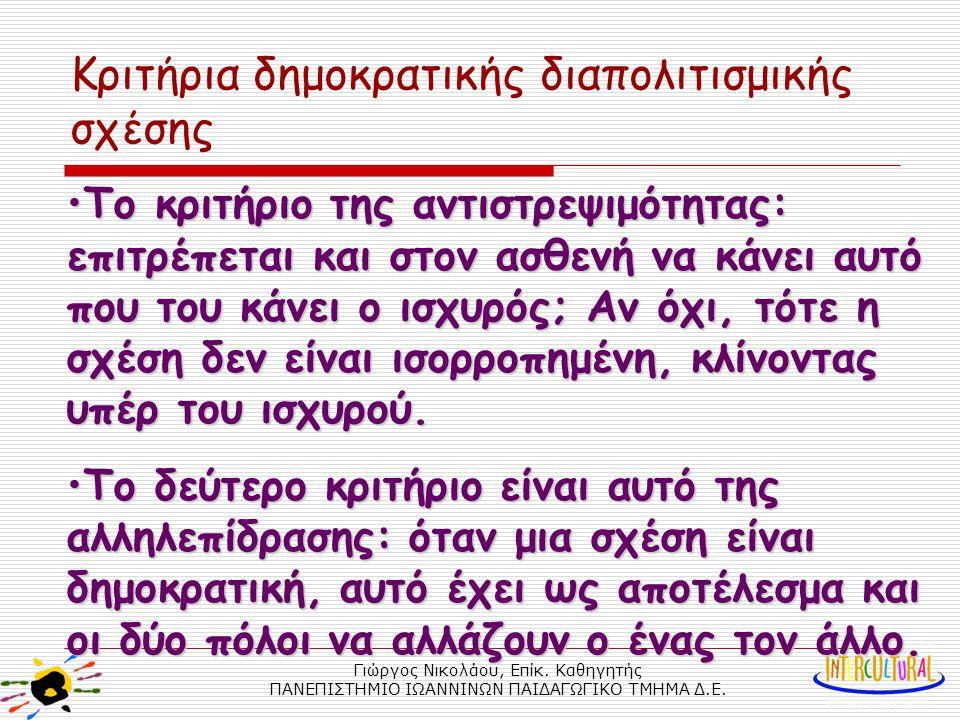 Γιώργος Νικολάου, Επίκ. Καθηγητής ΠΑΝΕΠΙΣΤΗΜΙΟ ΙΩΑΝΝΙΝΩΝ ΠΑΙΔΑΓΩΓΙΚΟ ΤΜΗΜΑ Δ.Ε. •Το κριτήριο της αντιστρεψιμότητας: επιτρέπεται και στον ασθενή να κάν