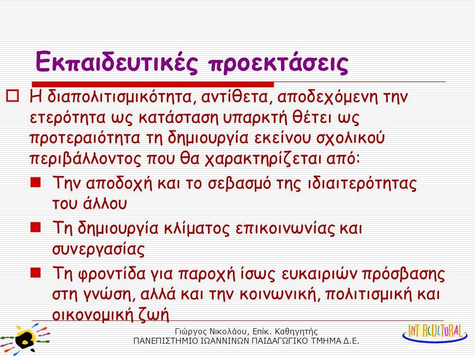 Γιώργος Νικολάου, Επίκ. Καθηγητής ΠΑΝΕΠΙΣΤΗΜΙΟ ΙΩΑΝΝΙΝΩΝ ΠΑΙΔΑΓΩΓΙΚΟ ΤΜΗΜΑ Δ.Ε. Εκπαιδευτικές προεκτάσεις  Η διαπολιτισμικότητα, αντίθετα, αποδεχόμεν