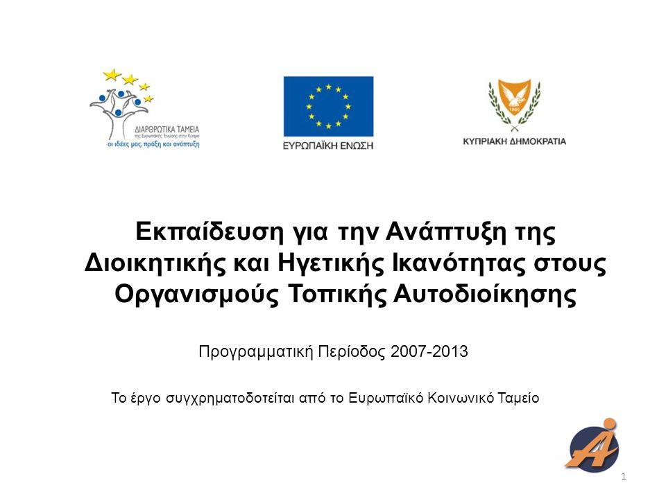 Εκπαίδευση για την Ανάπτυξη της Διοικητικής και Ηγετικής Ικανότητας στους Οργανισμούς Τοπικής Αυτοδιοίκησης Προγραμματική Περίοδος 2007-2013 Το έργο συγχρηματοδοτείται από το Ευρωπαϊκό Κοινωνικό Ταμείο 1