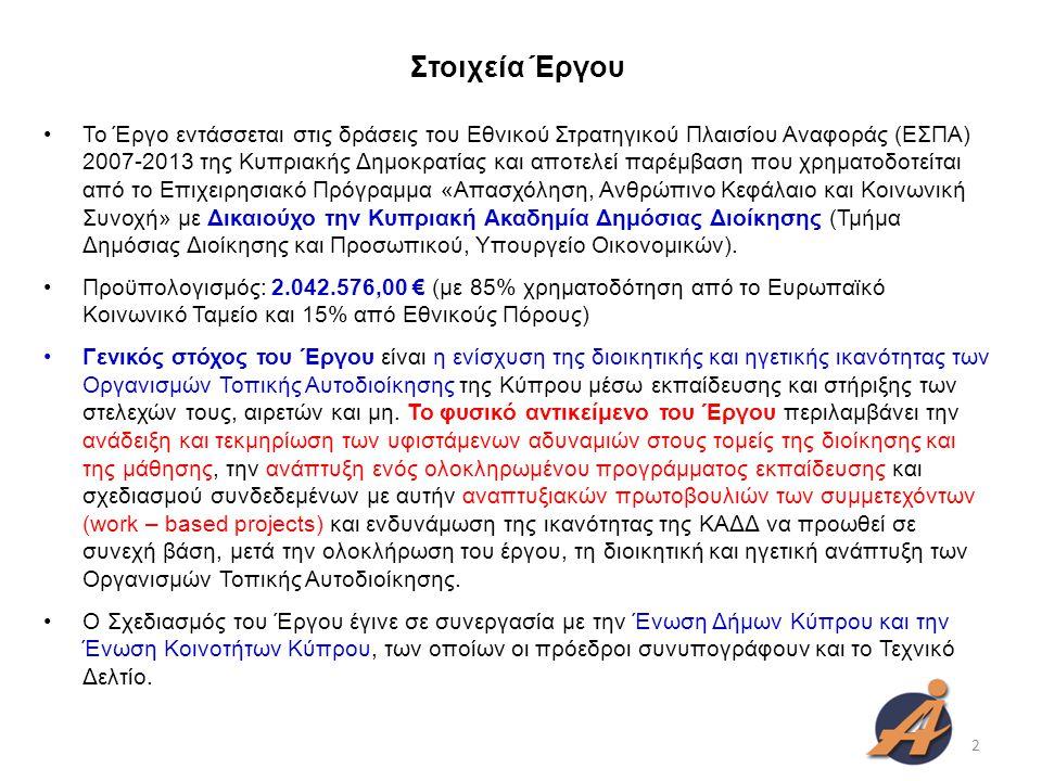 Δείκτες και αναμενόμενα αποτελέσματα  Η υλοποίηση του Έργου θα συμβάλει στην εμπέδωση μίας «κουλτούρας συνεχούς μάθησης και ανάπτυξης» στα στελέχη των Οργανισμών της Κυπριακής Τοπικής Αυτοδιοίκησης (αιρετά και μη), και στην ενίσχυση της ικανότητας των οργανισμών τους να υλοποιούν σύνθετα προγράμματα και πολιτικές τοπικού ενδιαφέροντος.