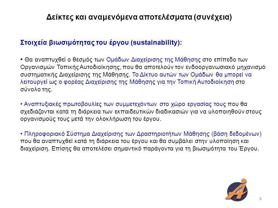 Δείκτες και αναμενόμενα αποτελέσματα (συνέχεια) Στοιχεία βιωσιμότητας του έργου (sustainability): • Θα αναπτυχθεί ο θεσμός των Ομάδων Διαχείρισης της