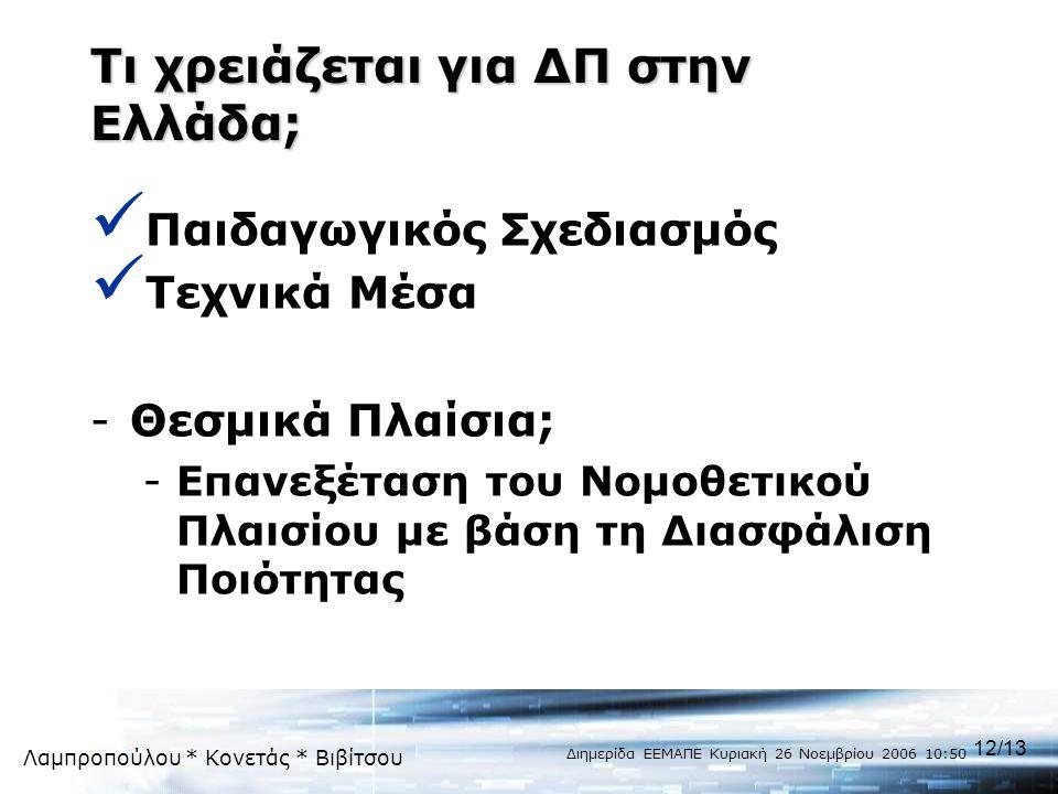 Λαμπροπούλου * Κονετάς * Βιβίτσου Διημερίδα ΕΕΜΑΠΕ Κυριακή 26 Νοεμβρίου 2006 10:50 12/13 Τι χρειάζεται για ΔΠ στην Ελλάδα;  Παιδαγωγικός Σχεδιασμός 