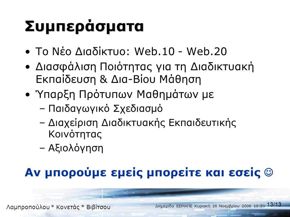 Λαμπροπούλου * Κονετάς * Βιβίτσου Διημερίδα ΕΕΜΑΠΕ Κυριακή 26 Νοεμβρίου 2006 10:50 13/13 Συμπεράσματα •Το Νέο Διαδίκτυο: Web.10 - Web.20 •Διασφάλιση Π