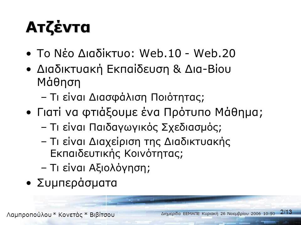 Λαμπροπούλου * Κονετάς * Βιβίτσου Διημερίδα ΕΕΜΑΠΕ Κυριακή 26 Νοεμβρίου 2006 10:50 2/13 Ατζέντα •Το Νέο Διαδίκτυο: Web.10 - Web.20 •Διαδικτυακή Εκπαίδ