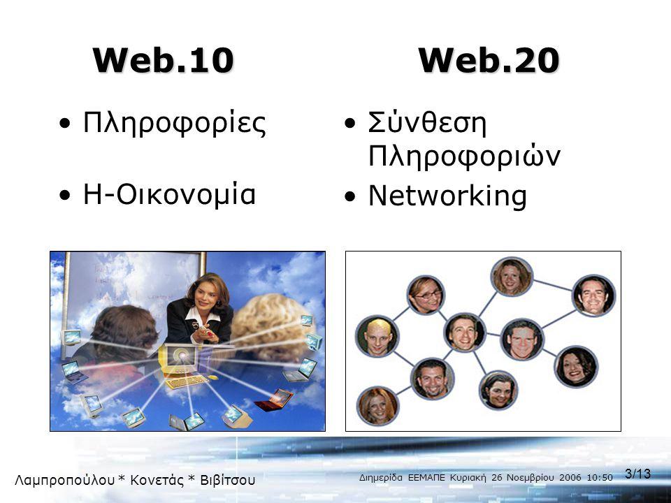Λαμπροπούλου * Κονετάς * Βιβίτσου Διημερίδα ΕΕΜΑΠΕ Κυριακή 26 Νοεμβρίου 2006 10:50 3/13 Web.10 Web.20 Web.10 Web.20 •Πληροφορίες •Η-Οικονομία •Σύνθεση