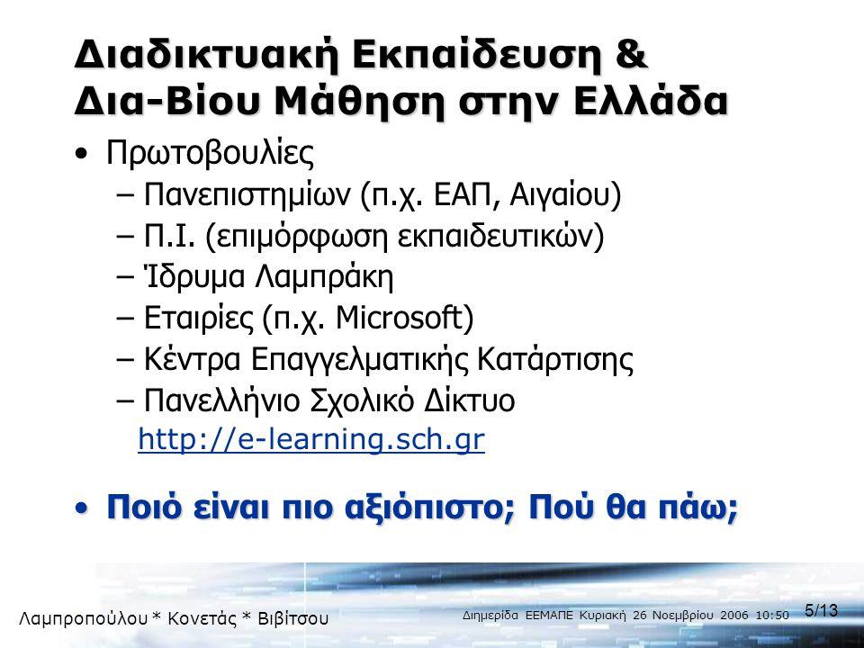Λαμπροπούλου * Κονετάς * Βιβίτσου Διημερίδα ΕΕΜΑΠΕ Κυριακή 26 Νοεμβρίου 2006 10:50 5/13 Διαδικτυακή Εκπαίδευση & Δια-Βίου Μάθηση στην Ελλάδα •Πρωτοβου