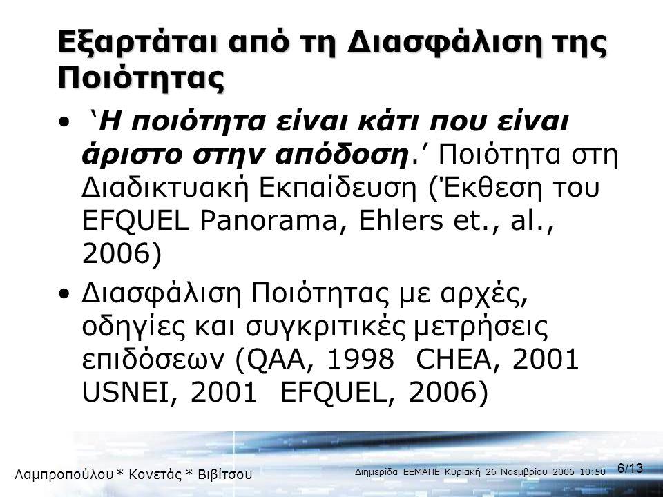 Λαμπροπούλου * Κονετάς * Βιβίτσου Διημερίδα ΕΕΜΑΠΕ Κυριακή 26 Νοεμβρίου 2006 10:50 6/13 Εξαρτάται από τη Διασφάλιση της Ποιότητας • 'Η ποιότητα είναι
