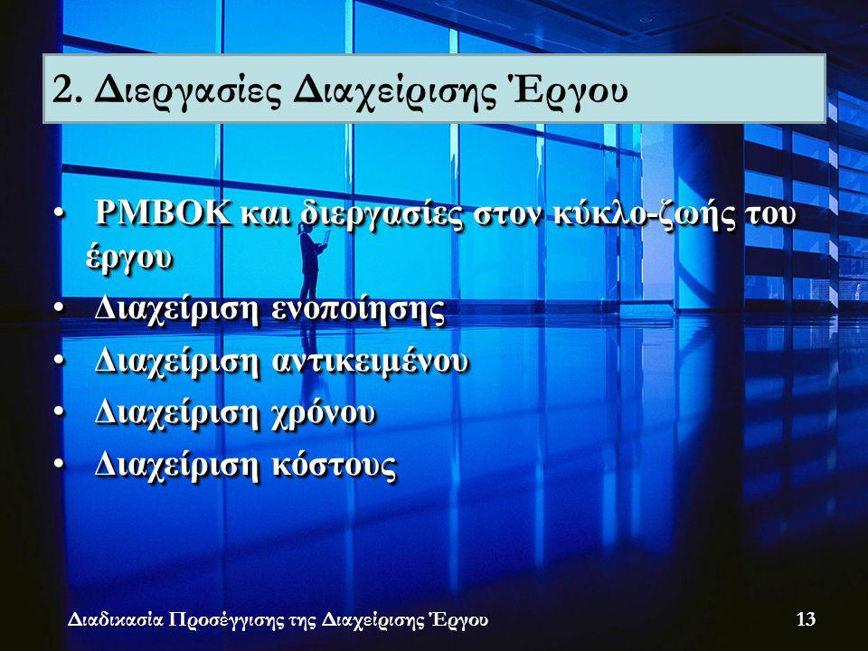 • PMBOK και διεργασίες στον κύκλο-ζωής του έργου • Διαχείριση ενοποίησης • Διαχείριση αντικειμένου • Διαχείριση χρόνου • Διαχείριση κόστους • PMBOK και διεργασίες στον κύκλο-ζωής του έργου • Διαχείριση ενοποίησης • Διαχείριση αντικειμένου • Διαχείριση χρόνου • Διαχείριση κόστους Διαδικασία Προσέγγισης της Διαχείρισης Έργου 2.