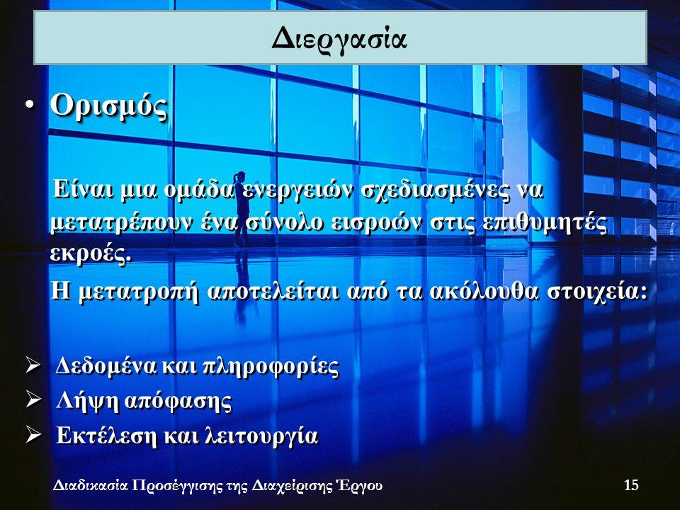 •Ορισμός Είναι μια ομάδα ενεργειών σχεδιασμένες να μετατρέπουν ένα σύνολο εισροών στις επιθυμητές εκροές. Η μετατροπή αποτελείται από τα ακόλουθα στοι