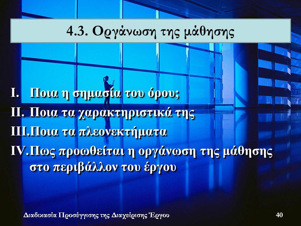 I.Ποια η σημασία του όρου; II.Ποια τα χαρακτηριστικά της III.Ποια τα πλεονεκτήματα IV.Πως προωθείται η οργάνωση της μάθησης στο περιβάλλον του έργου I
