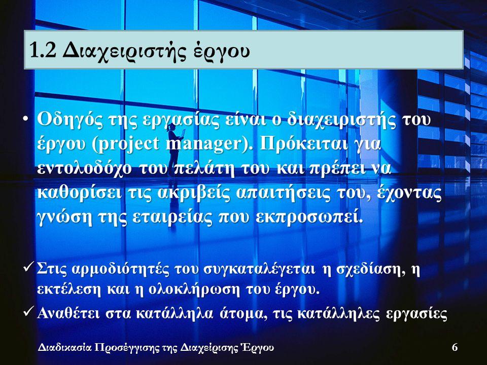 Διαδικασία Προσέγγισης της Διαχείρισης Έργου • Οδηγός της εργασίας είναι ο διαχειριστής του έργου (project manager). Πρόκειται για εντολοδόχο του πελά