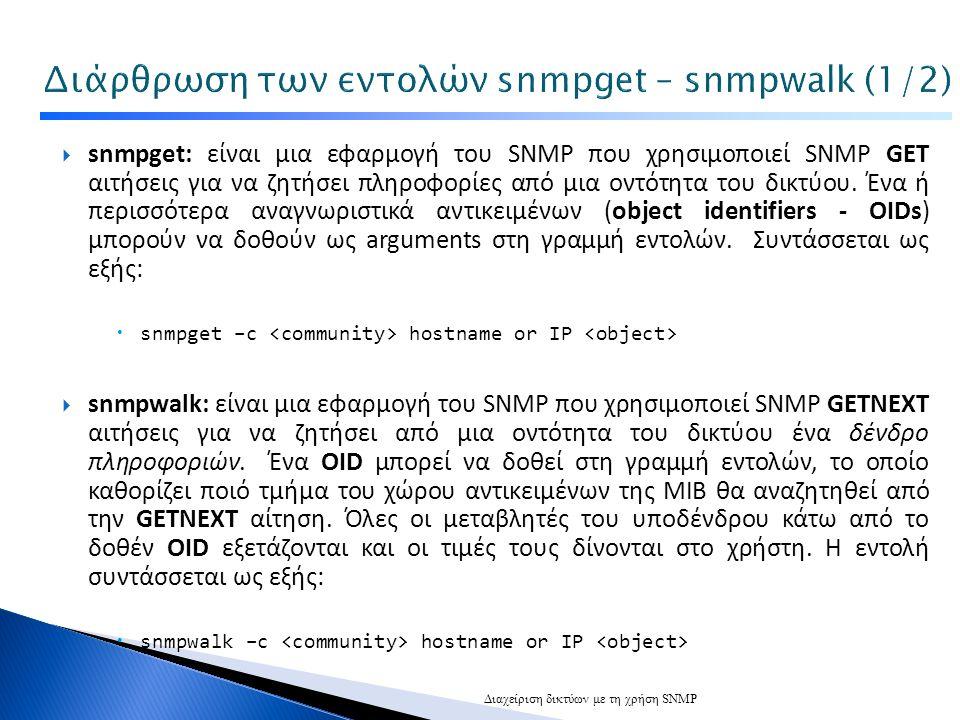  snmpget: είναι μια εφαρμογή του SNMP που χρησιμοποιεί SNMP GET αιτήσεις για να ζητήσει πληροφορίες από μια οντότητα του δικτύου.
