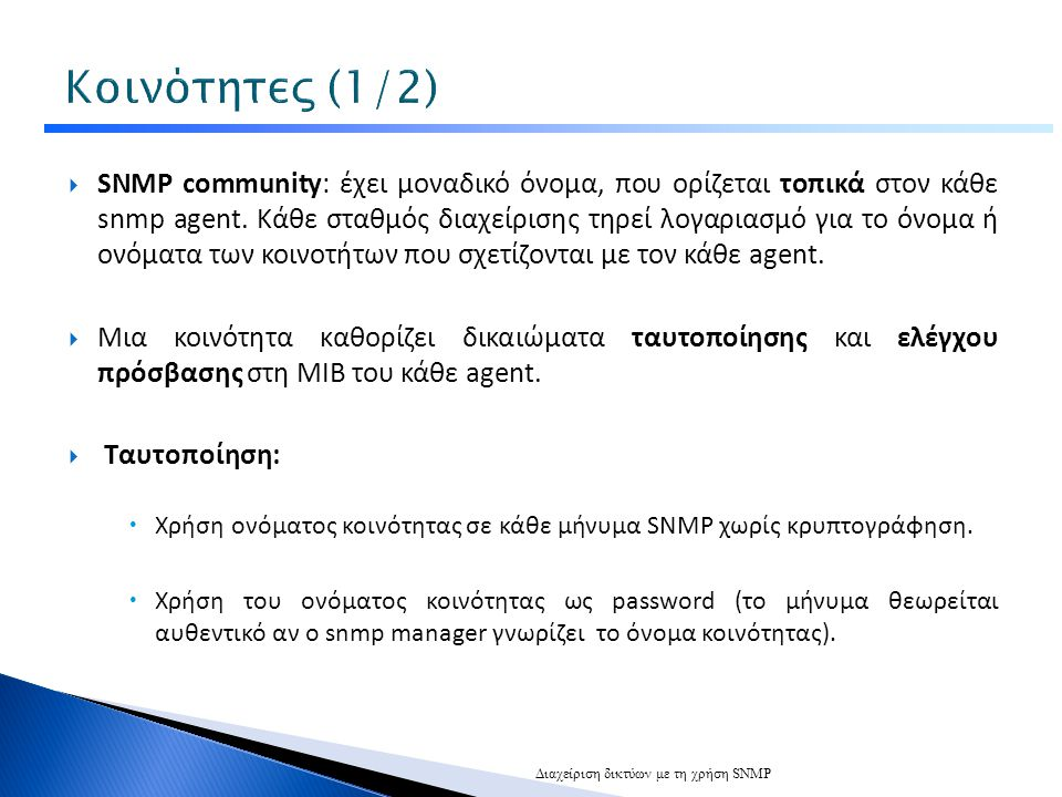 SNMP community: έχει μοναδικό όνομα, που ορίζεται τοπικά στον κάθε snmp agent.