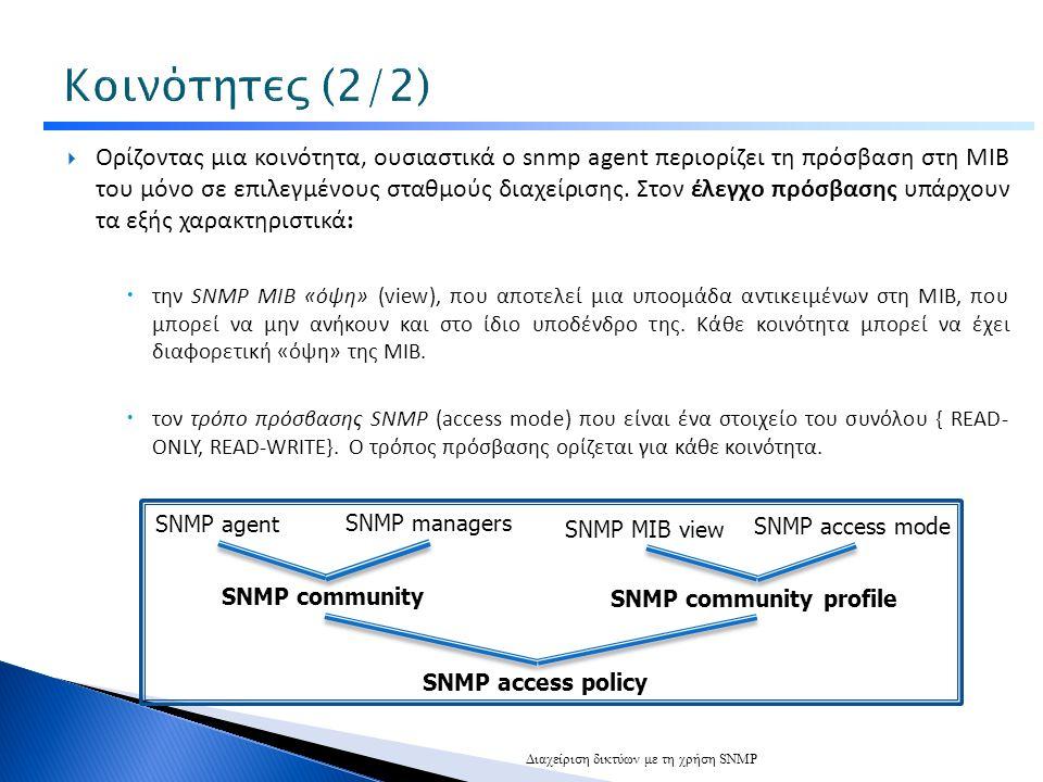  Ορίζοντας μια κοινότητα, ουσιαστικά ο snmp agent περιορίζει τη πρόσβαση στη MIB του μόνο σε επιλεγμένους σταθμούς διαχείρισης.