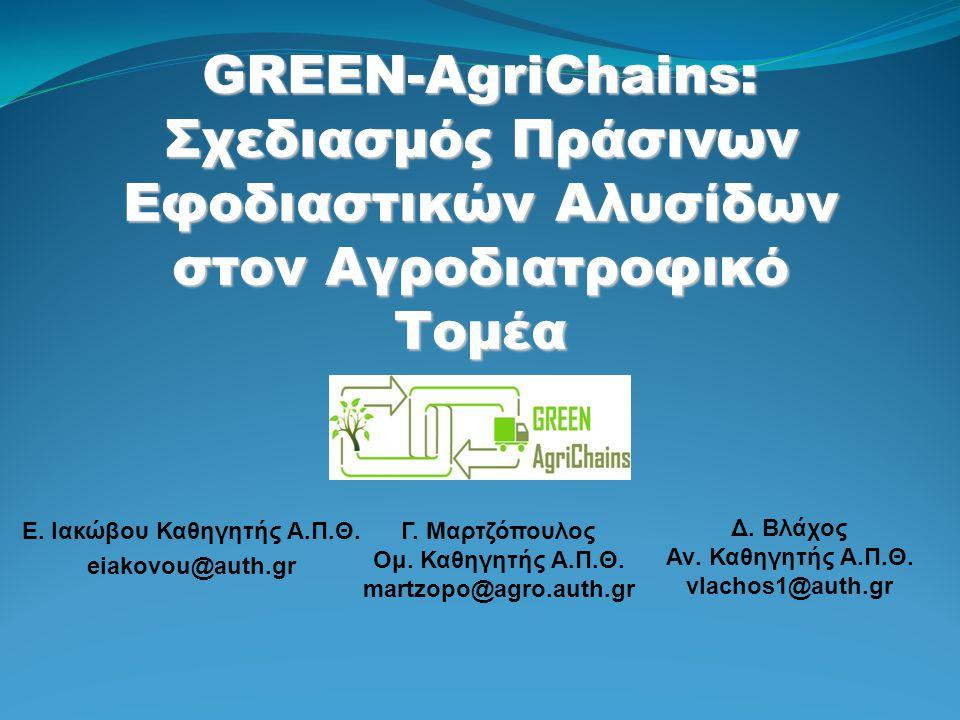 GREEN-AgriChains: Σχεδιασμός Πράσινων Εφοδιαστικών Αλυσίδων στον Αγροδιατροφικό Τομέα Γ. Μαρτζόπουλος Ομ. Καθηγητής Α.Π.Θ. martzopo@agro.auth.gr Ε. Ια