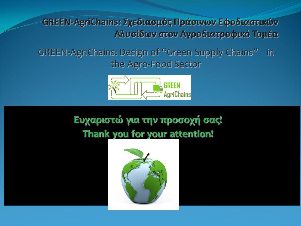 """Ευχαριστώ για την προσοχή σας! Thank you for your attention! GREEN-AgriChains: Design of """"Green Supply Chains"""" in the Agro-Food Sector"""
