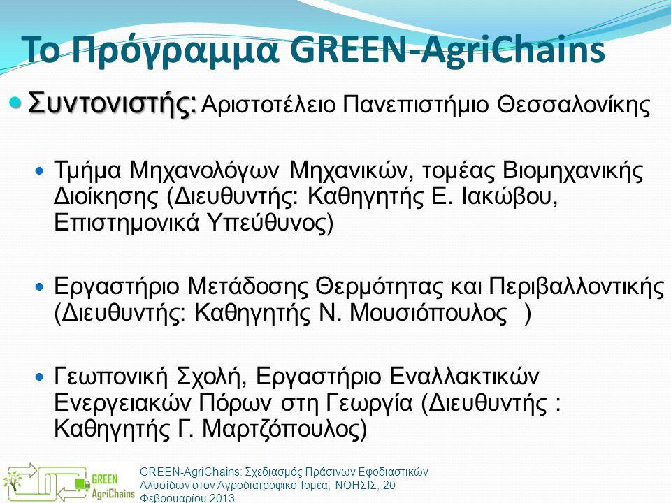 Το Πρόγραμμα GREEN-AgriChains  Συντονιστής:  Συντονιστής: Αριστοτέλειο Πανεπιστήμιο Θεσσαλονίκης  Τμήμα Μηχανολόγων Μηχανικών, τομέας Βιομηχανικής Διοίκησης (Διευθυντής: Καθηγητής Ε.