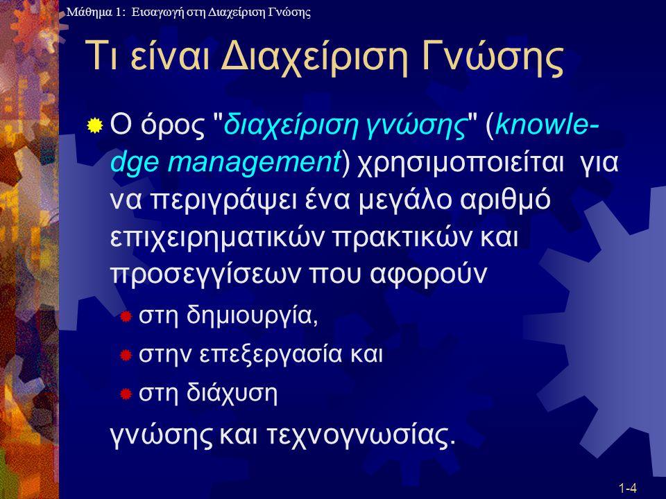 Μάθημα 1: Εισαγωγή στη Διαχείριση Γνώσης 1-4 Τι είναι Διαχείριση Γνώσης  O όρος