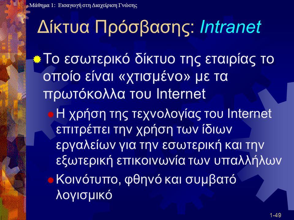 Μάθημα 1: Εισαγωγή στη Διαχείριση Γνώσης 1-49 Δίκτυα Πρόσβασης: Intranet  Το εσωτερικό δίκτυο της εταιρίας το οποίο είναι «χτισμένο» με τα πρωτόκολλα
