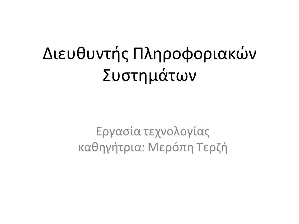 ΑΠΑΡΑΙΤΗΤΕΣ ΙΚΑΝΟΤΗΤΕΣ