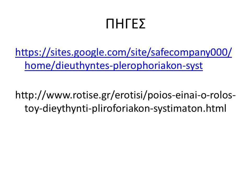 ΠΗΓΕΣ https://sites.google.com/site/safecompany000/ home/dieuthyntes-plerophoriakon-syst http://www.rotise.gr/erotisi/poios-einai-o-rolos- toy-dieythy
