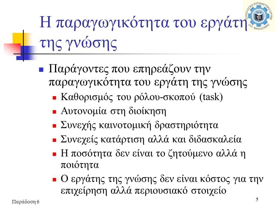 Παράδοση 6 5  Παράγοντες που επηρεάζουν την παραγωγικότητα του εργάτη της γνώσης  Καθορισμός του ρόλου-σκοπού (task)  Αυτονομία στη διοίκηση  Συνε