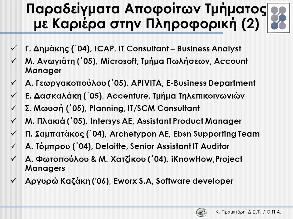 Κ. Π ραματάρη, Δ.Ε.Τ. / Ο.Π.Α. Παραδείγματα Αποφοίτων Τμήματος με Καριέρα στην Πληροφορική (2)  Γ. Δημάκης (΄04), ICAP, IT Consultant – Business Anal