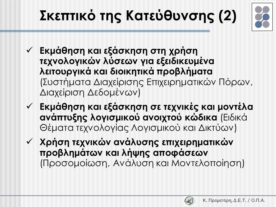 Κ. Π ραματάρη, Δ.Ε.Τ. / Ο.Π.Α. Σκεπτικό της Κατεύθυνσης (2)  Εκμάθηση και εξάσκηση στη χρήση τεχνολογικών λύσεων για εξειδικευμένα λειτουργικά και δι