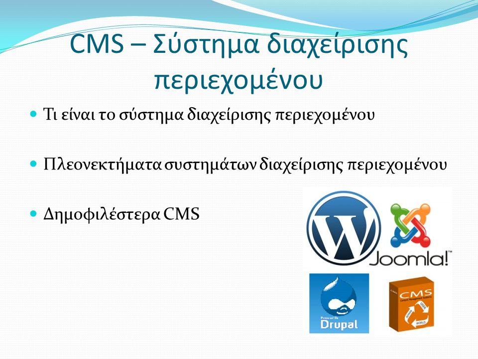 Το Joomla ως CMS  Τι είναι το Joomla  Πώς λειτουργεί  Που χρησιμοποιείτε