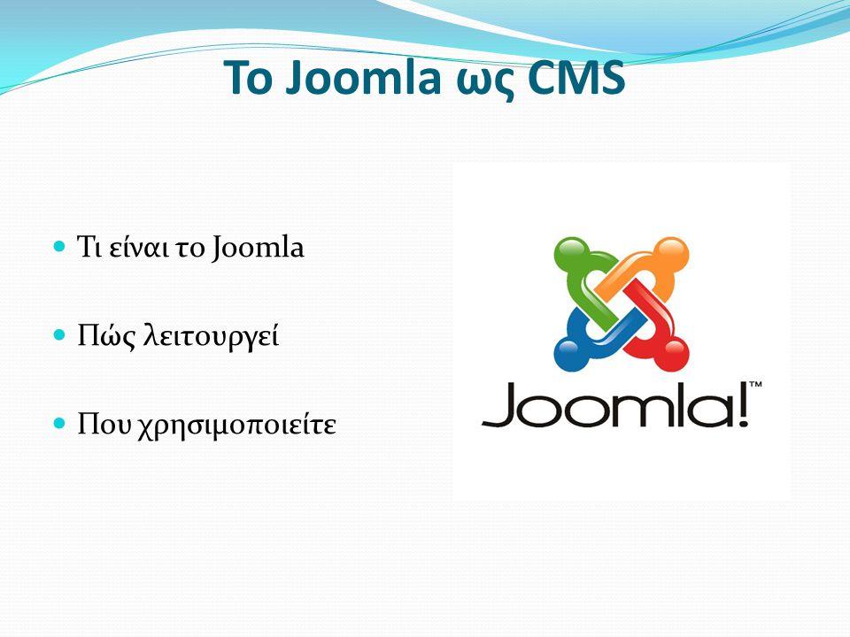 Η βάση δεδομένων του Joomla  Που αποθηκεύονται οι πληροφορίες  Σημαντικότεροι πίνακες  xxx_users  xxx_content  xxx_content_frontpage  xxx_categories
