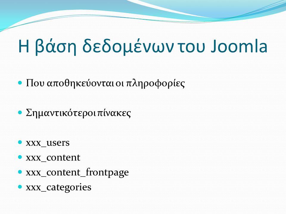 Το εργαλείο phpmyadmin  Τι είναι  Πως χρησιμοποιείτε σε σε σχέση με το Joomla