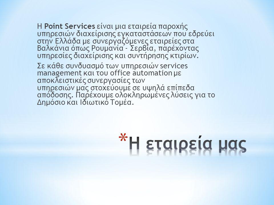H Point Services είναι μια εταιρεία παροχής υπηρεσιών διαχείρισης εγκαταστάσεων που εδρεύει στην Ελλάδα με συνεργαζόμενες εταιρείες στα Βαλκάνια όπως Ρουμανία - Σερβία, παρέχοντας υπηρεσίες διαχείρισης και συντήρησης κτιρίων.