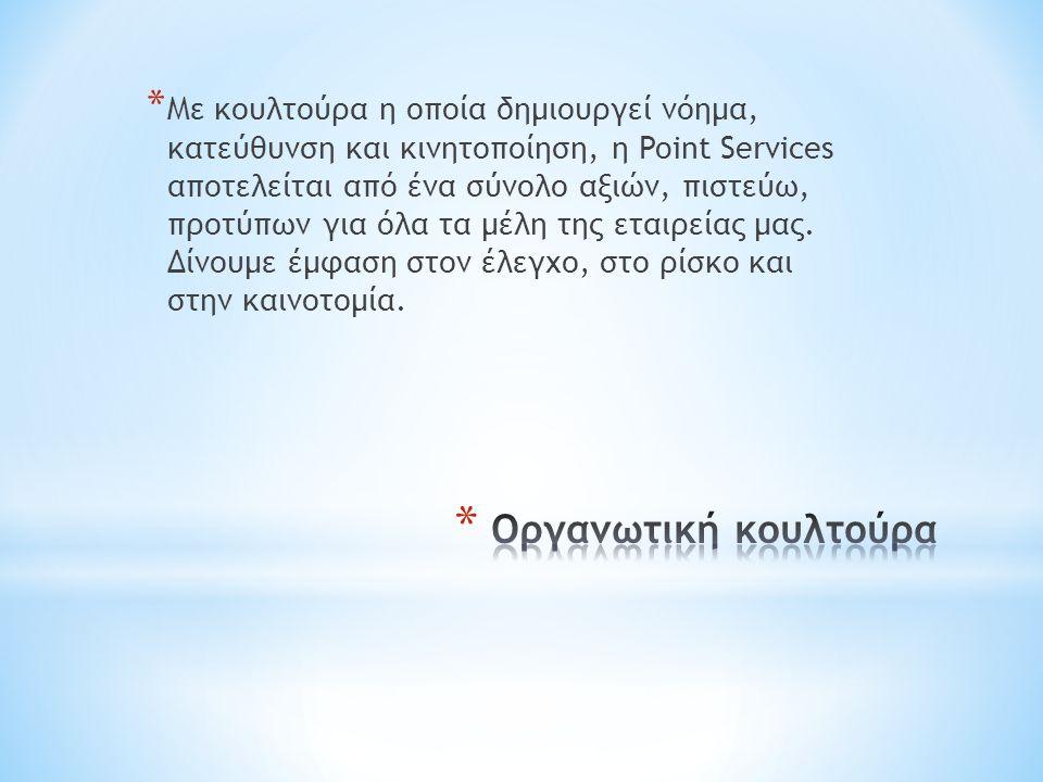 * Με κουλτούρα η οποία δημιουργεί νόημα, κατεύθυνση και κινητοποίηση, η Point Services αποτελείται από ένα σύνολο αξιών, πιστεύω, προτύπων για όλα τα μέλη της εταιρείας μας.