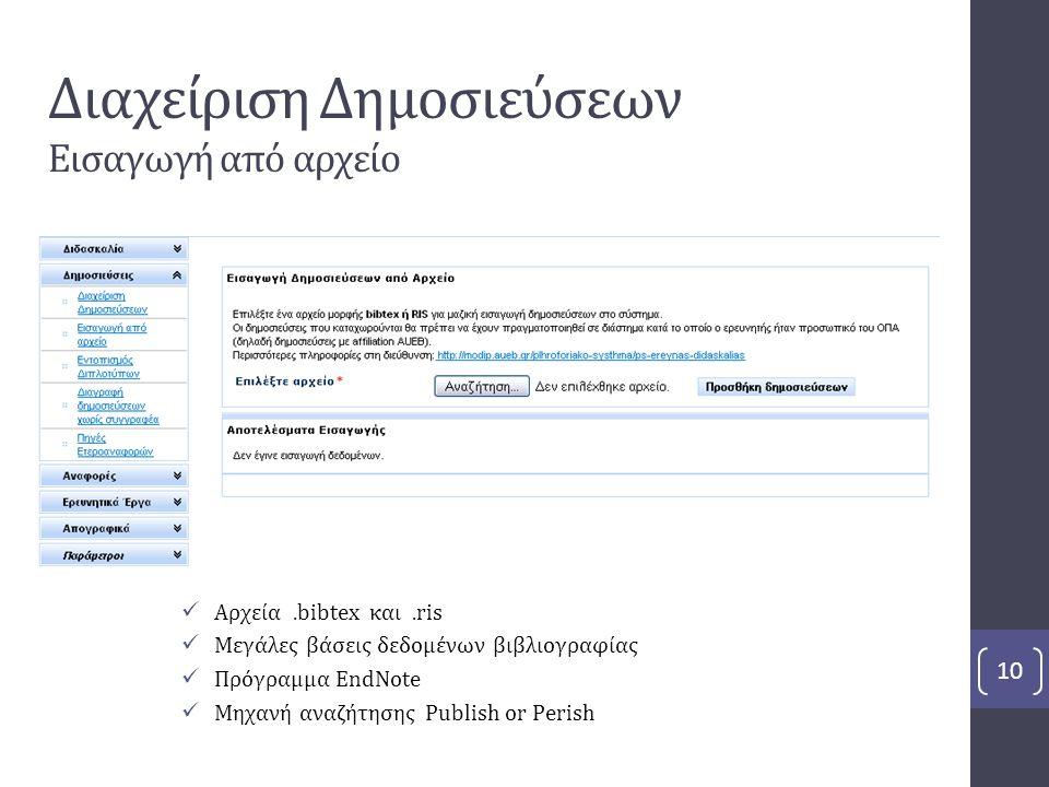 Διαχείριση Δημοσιεύσεων Εισαγωγή από αρχείο  Αρχεία.bibtex και.ris  Μεγάλες βάσεις δεδομένων βιβλιογραφίας  Πρόγραμμα EndNote  Μηχανή αναζήτησης Ρ