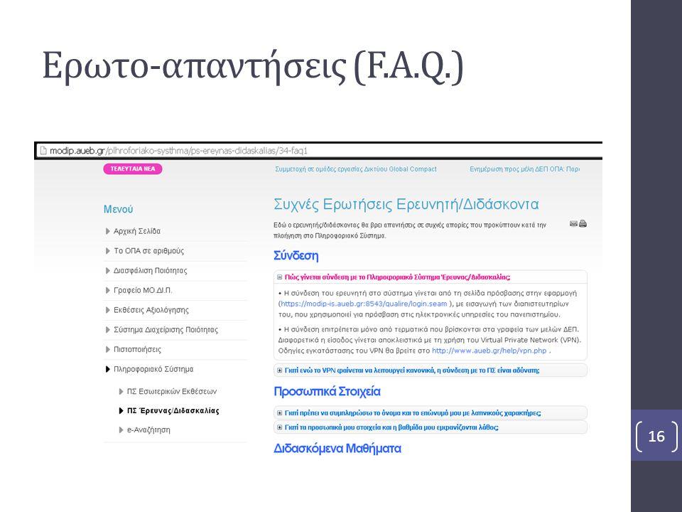 Ερωτο-απαντήσεις (F.A.Q.) 16