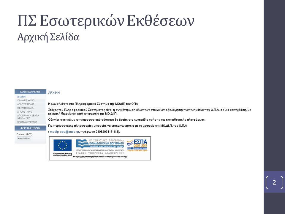 ΠΣ Εσωτερικών Εκθέσεων Περιβάλλον Χρήστη 3