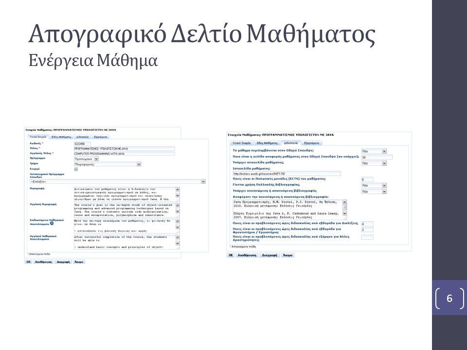 Μελλοντική επέκταση του Συστήματος • Προβολή στατιστικών-διαγραμμάτων • Υποσύστημα Διοικητικών Υπηρεσιών • e-Οδηγός Σπουδών και Δημοσιεύσεων • Πίνακες με περισσότερα στοιχεία 17