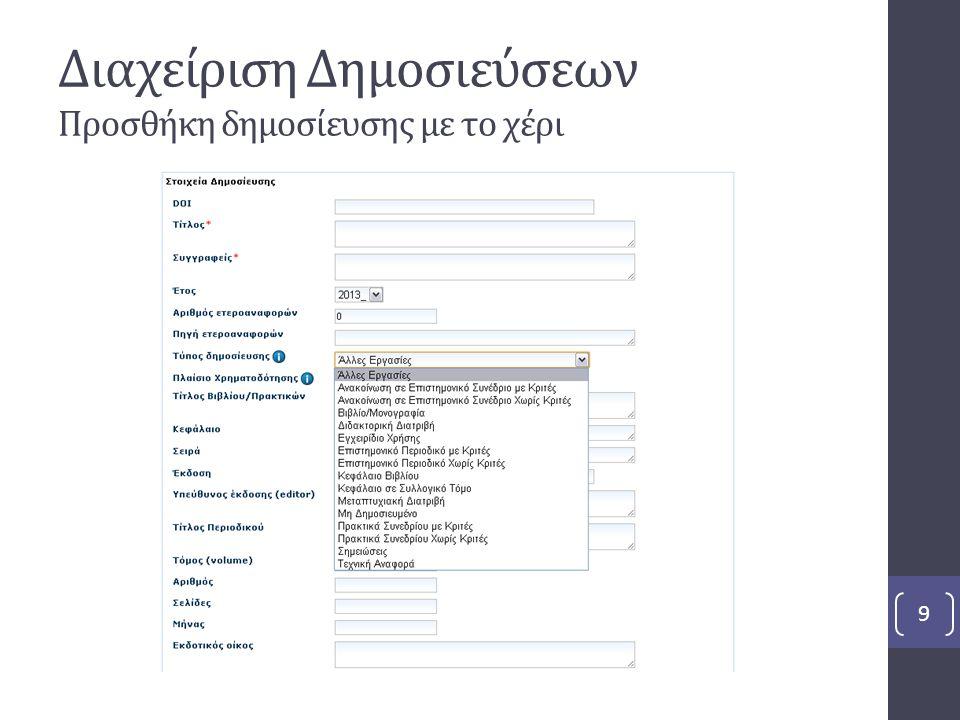 Διαχείριση Δημοσιεύσεων Εισαγωγή από αρχείο  Αρχεία.bibtex και.ris  Μεγάλες βάσεις δεδομένων βιβλιογραφίας  Πρόγραμμα EndNote  Μηχανή αναζήτησης Ρublish or Ρerish 10