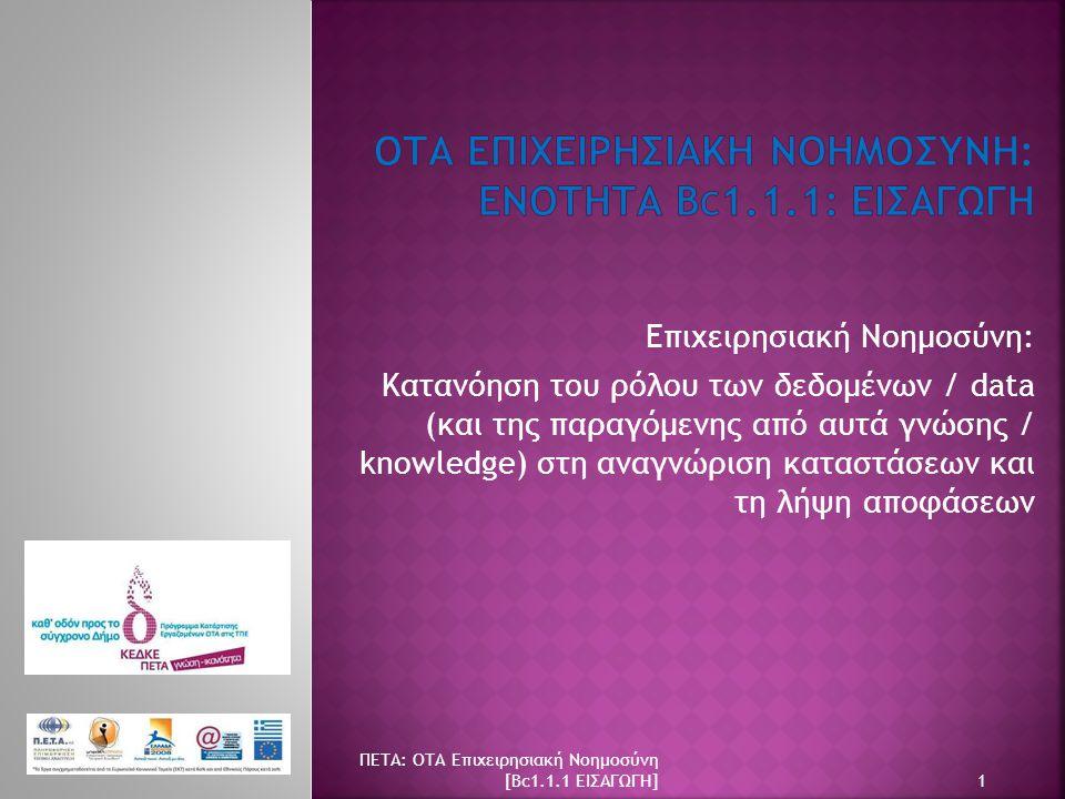 Επιχειρησιακή Νοημοσύνη: Κατανόηση του ρόλου των δεδομένων / data (και της παραγόμενης από αυτά γνώσης / knowledge) στη αναγνώριση καταστάσεων και τη