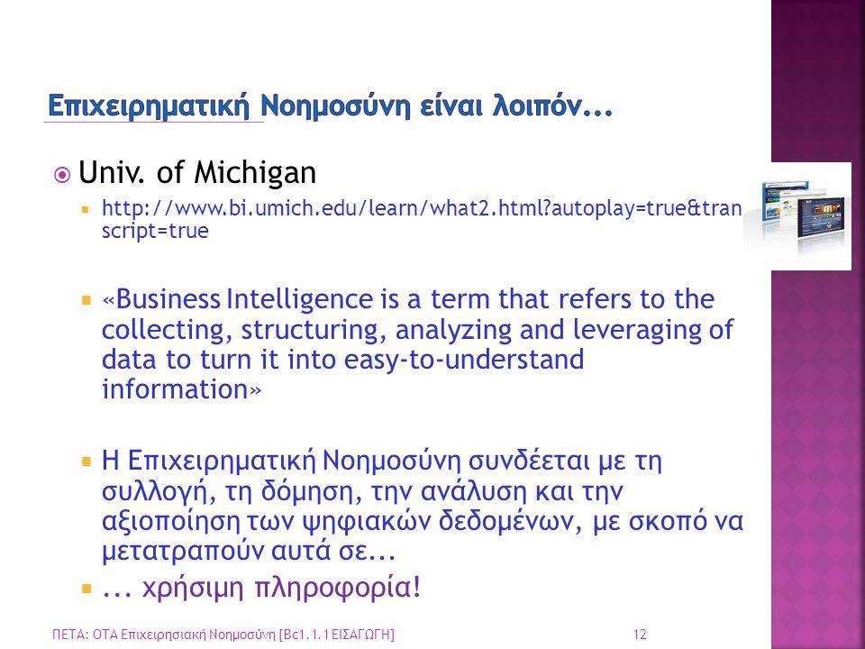  Univ. of Michigan  http://www.bi.umich.edu/learn/what2.html?autoplay=true&tran script=true  «Business Intelligence is a term that refers to the co