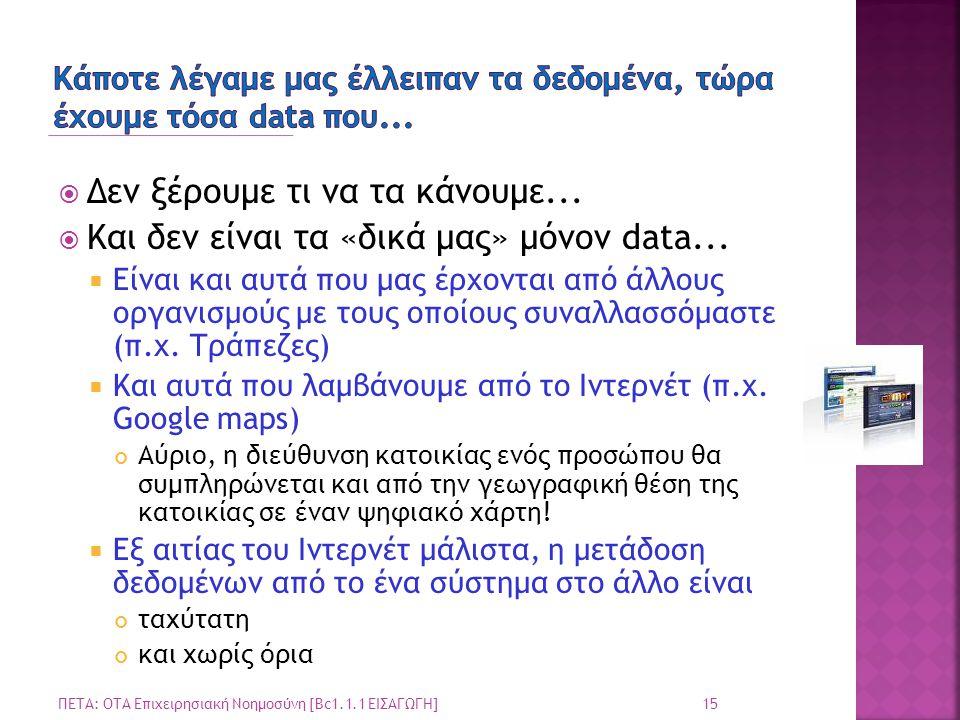  Δεν ξέρουμε τι να τα κάνουμε...  Και δεν είναι τα «δικά μας» μόνον data...  Είναι και αυτά που μας έρχονται από άλλους οργανισμούς με τους οποίους