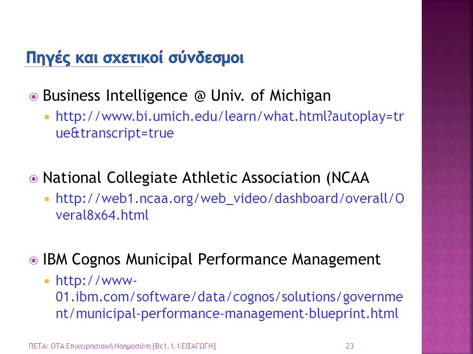  Business Intelligence @ Univ. of Michigan  http://www.bi.umich.edu/learn/what.html?autoplay=tr ue&transcript=true  National Collegiate Athletic As