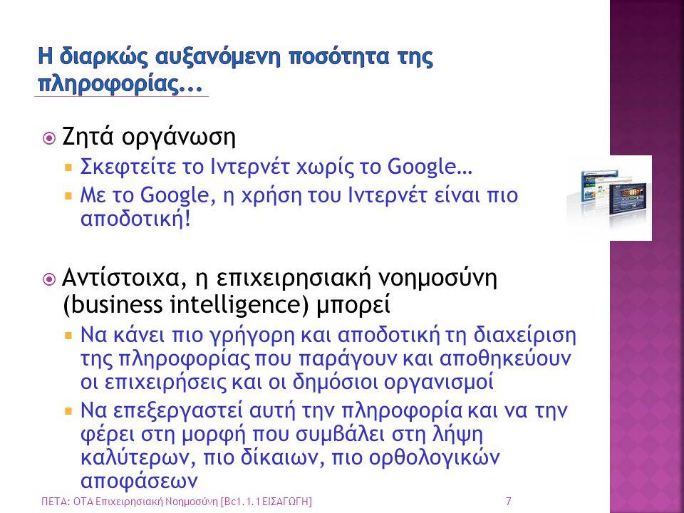  Ζητά οργάνωση  Σκεφτείτε το Ιντερνέτ χωρίς το Google…  Με το Google, η χρήση του Ιντερνέτ είναι πιο αποδοτική!  Αντίστοιχα, η επιχειρησιακή νοημο
