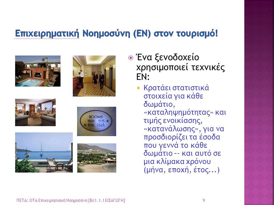  Ένα ξενοδοχείο χρησιμοποιεί τεχνικές ΕΝ:  Κρατάει στατιστικά στοιχεία για κάθε δωμάτιο, «καταληψημότητας» και τιμής ενοικίασης, «κατανάλωσης», για