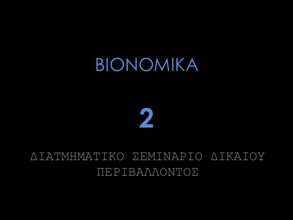ΒΙΟΝΟΜΙΚΑ ΔΙΑΤΜΗΜΑΤΙΚΟ ΣΕΜΙΝΑΡΙΟ ΔΙΚΑΙΟΥ ΠΕΡΙΒΑΛΛΟΝΤΟΣ 2