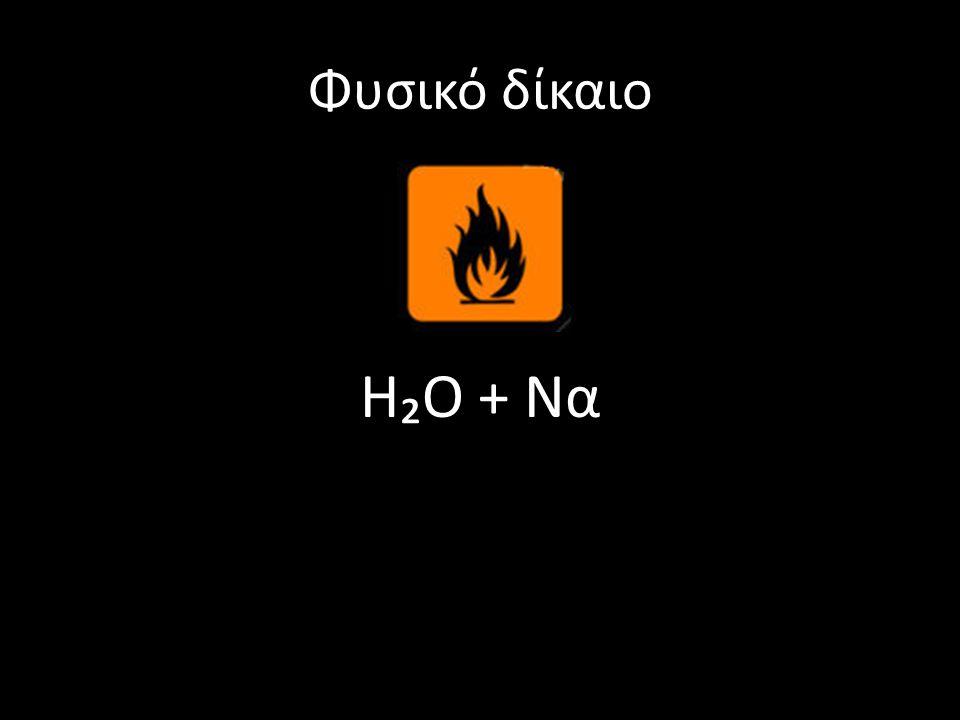 Φυσικό δίκαιο Η₂Ο + Να