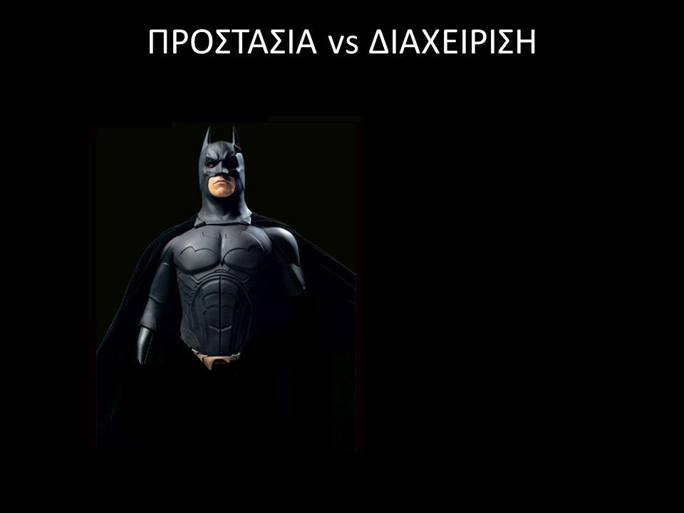 ΠΡΟΣΤΑΣΙΑ vs ΔΙΑΧΕΙΡΙΣΗ