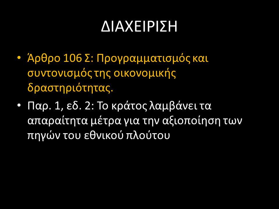 ΔΙΑΧΕΙΡΙΣΗ • Άρθρο 106 Σ: Προγραμματισμός και συντονισμός της οικονομικής δραστηριότητας.